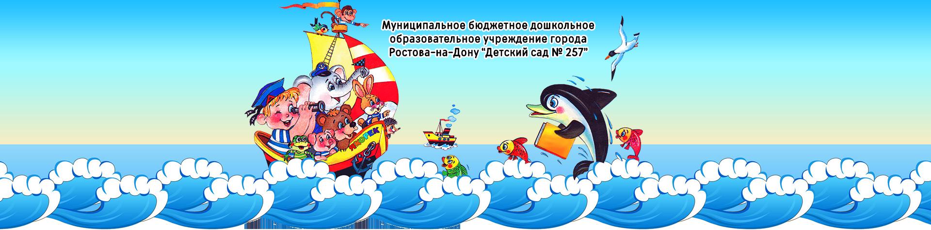 Детский сад №257 Ростов-на-Дону